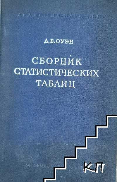 Сборник статистических таблиц