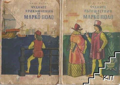 Чудните приключения на Марко Поло. Книга 1-2
