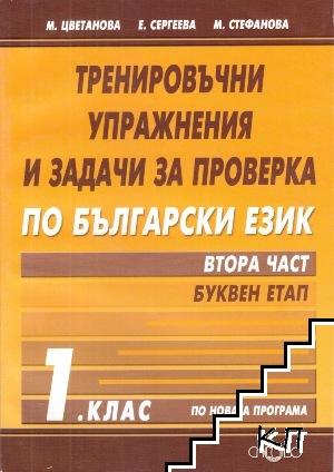 Тренировъчни упражнения и задачи по български език за 1. клас. Част 2: Буквен етап