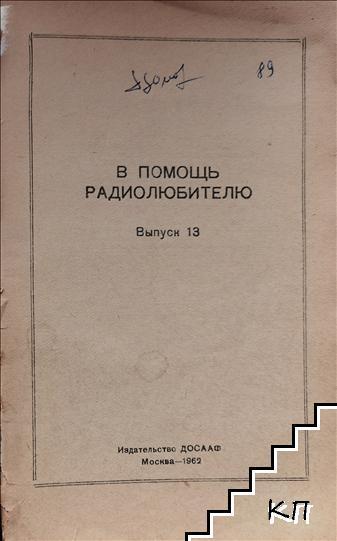В помощь радиолюбителю. Вып. 13