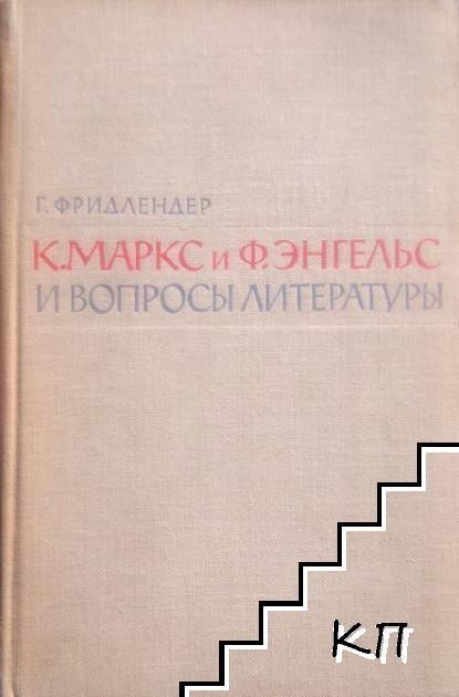 К. Маркс и Ф. Энгельс и вопросы литературы