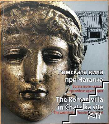 Римската вила при Чаталка / The Roman villa in Chatalka site