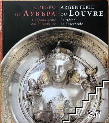 Сребро от Лувъра / Argenterie du Louvre