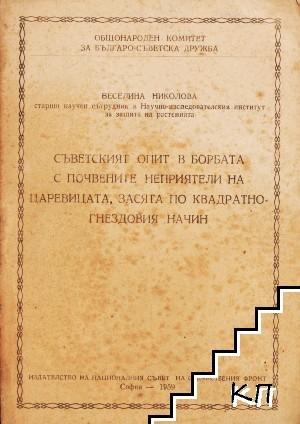 Съветският опит в борбата с почвените неприятели на царевицата, засята по квадратногнездовия начин