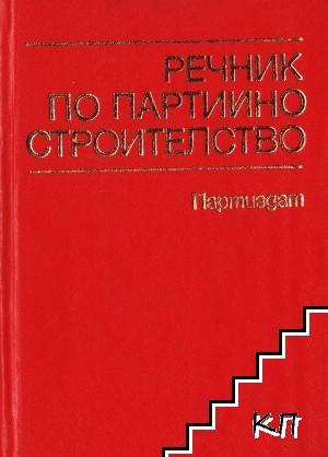Речник по партийно строителство