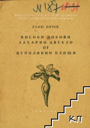 Високи добиви захарно цвекло от неполивни площи