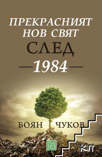 Прекрасният нов свят след 1984