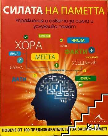 Силата на паметта
