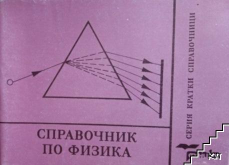 Справочник по физика