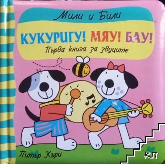 Кукуригу! Мяу! Бау! Първа книга за звуците