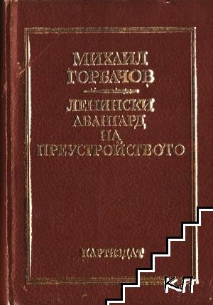 Ленински авангард на преустройството