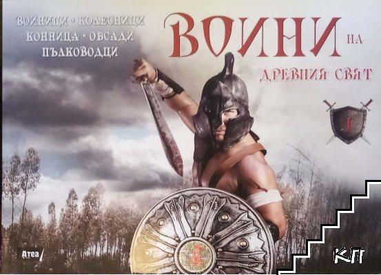 Воини на Древния свят / Воини на Средновековния свят