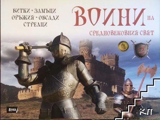 Воини на Средновековния свят