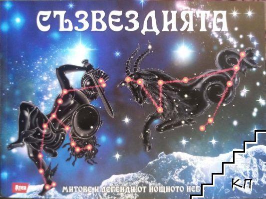 Съзвездията. Митове и легенди от нощното небе