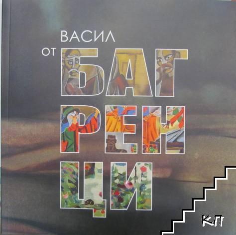 Багренци в творчеството на Васил Чакъров 1934-2018