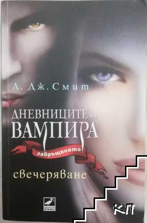 Дневниците на вампира. Завръщането. Книга 5: Свечеряване