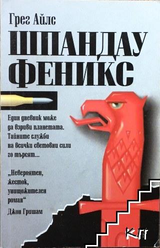 Шпандау Феникс