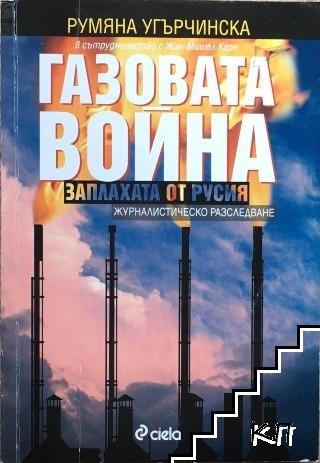 Газовата война: Заплахата от Русия