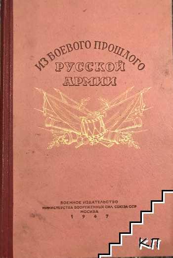 Из боевого прошлого русской армии