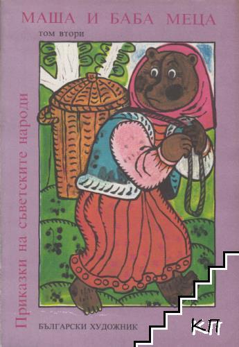 Приказки на съветските народи: Маша и Баба Меца. Том 2