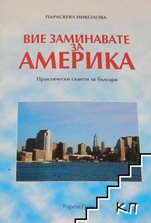Вие заминавате за Америка: Практически съвети за българи