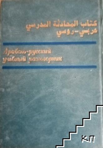 Арабско-русский учебный разговорник