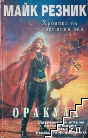 Оракула