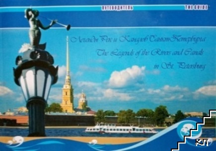 Легенды рек и каналов Санкт-Петербурга / The Legends of the Rivers and Canals in St. Petersburg