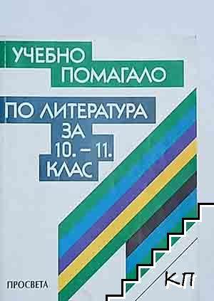 Учебно помагало по литература за 10.-11. клас