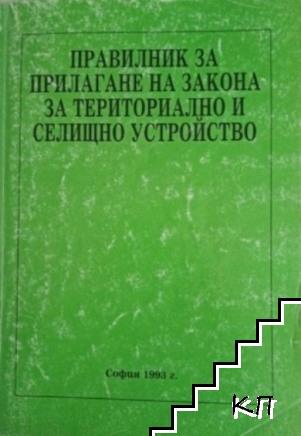 Правилник за прилагане на закона за териториално и селищно устройство