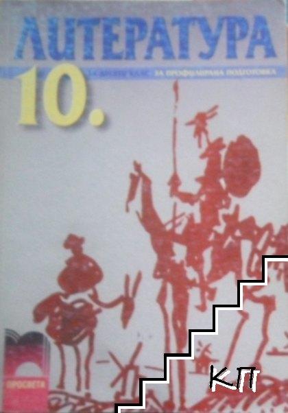 Литература за 10. клас. Профилирана подготовка
