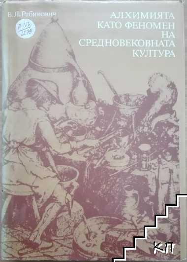 Алхимията като феномен на средновековната култура
