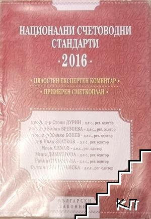Национални счетоводни стандарти - 2016