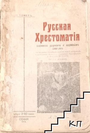 Русская хрестоматiя