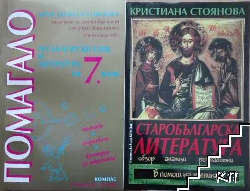 Помагало по български език и литература за 7. клас / Старобългарска литература