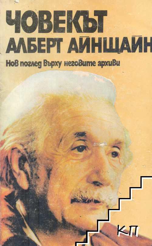 Човекът Алберт Айнщайн