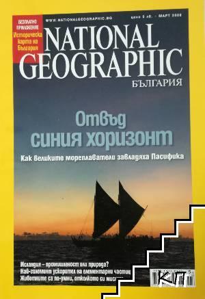 National Geographic - България. Март / 2008