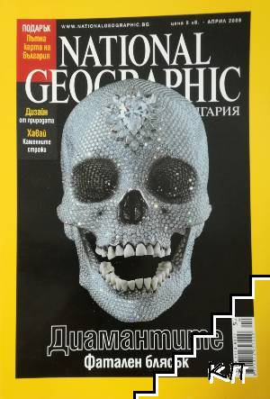 National Geographic - България. Април / 2008