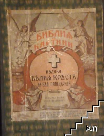 Библия въ картини