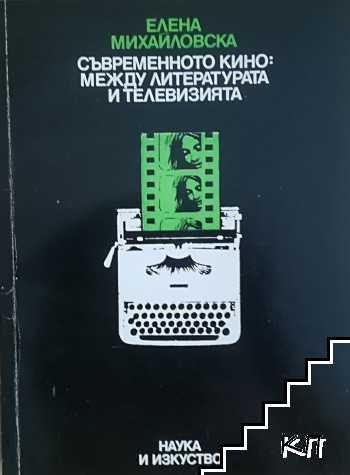 Съвременното кино: Между литературата и телевизията