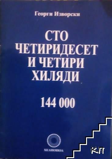 Сто четиридесет и четири хиляди