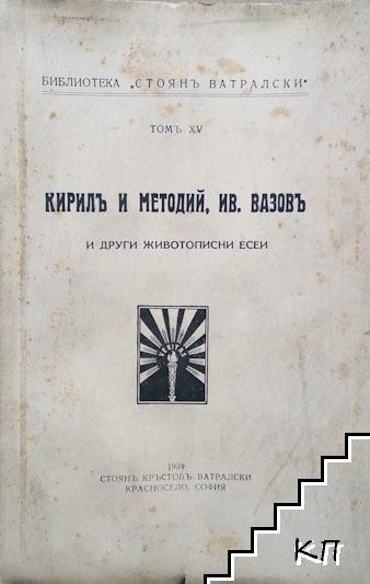 Кирилъ и Методий, Ив. Вазовъ и други животописи есеи