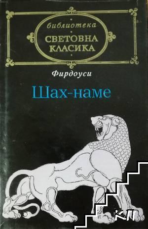 Шах-наме