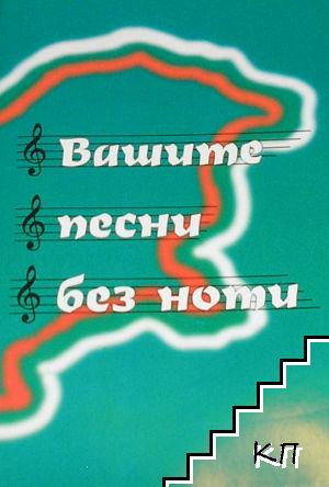 Вашите песни без ноти