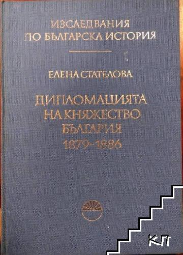 Изследвания по българска история. Том 4: Дипломацията на Княжество България 1879-1886