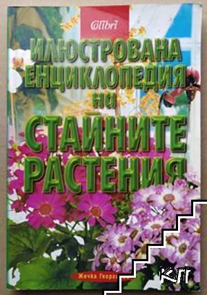 Илюстрована енциклопедия на стайните растения / 400 цветя за дома