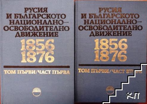 Русия и българското национално-освободително движение 1856-1876. Том 1. Част 1-2