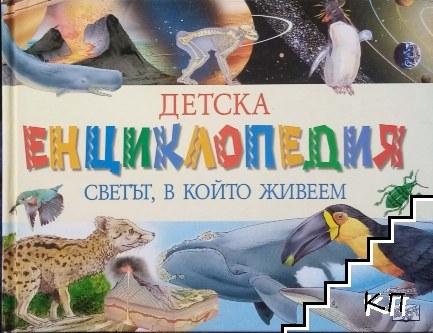 Детска енциклопедия: Светът, в който живеем