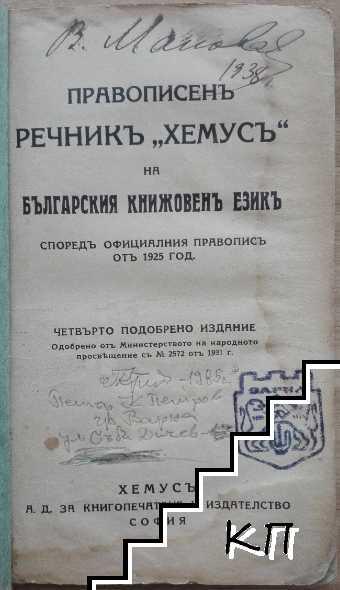 """Правописенъ речникъ """"Хемусъ"""" на българския книжовенъ езикъ"""