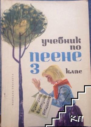 Учебник по пеене за 3. клас